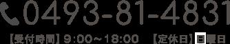0493-81-4831 【受付時間】9:00〜18:00  【定休日】日曜日