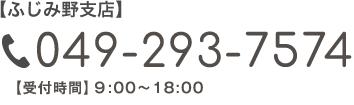 049-293-7574 【受付時間】9:00〜18:00
