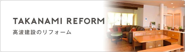 Takanami Reform 高波建設のリフォーム